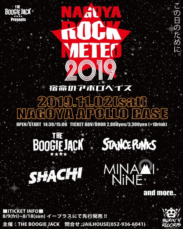 【ライブ】11/2(土)NAGOYA ROCK METEO 2019 宿命のアポロベイス