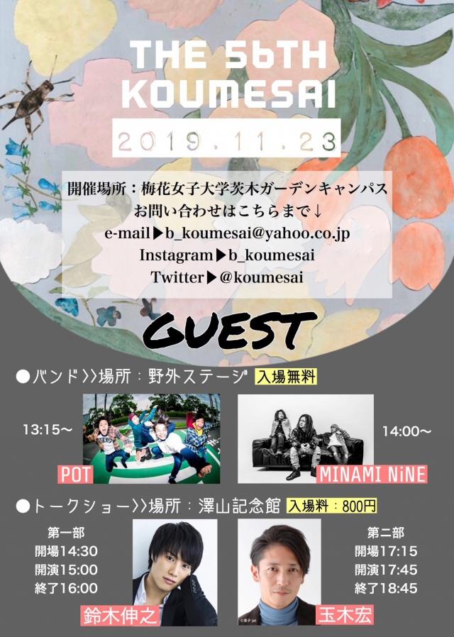 【ライブ】11/23(土)梅花女子大学学園祭「小梅祭」