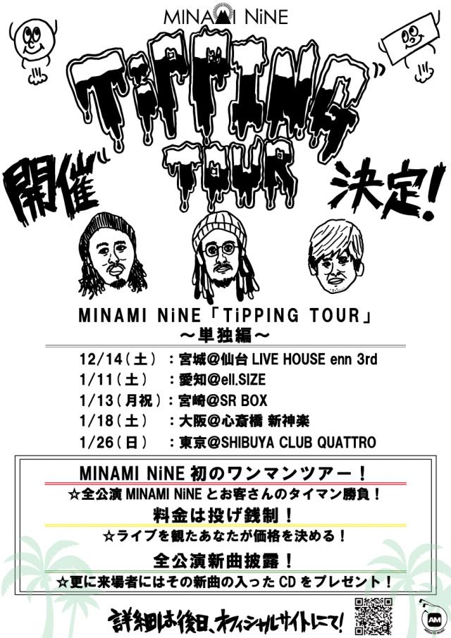 MINAMI NiNE初のワンマンツアー『「TiPPING TOUR」~単独編~』開催決定!