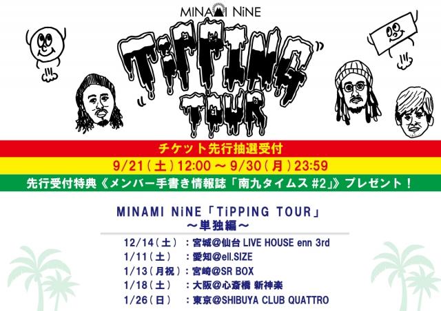 MINAMI NiNEワンマンツアー「TiPPING TOUR」~単独編~申し込み受付情報解禁!