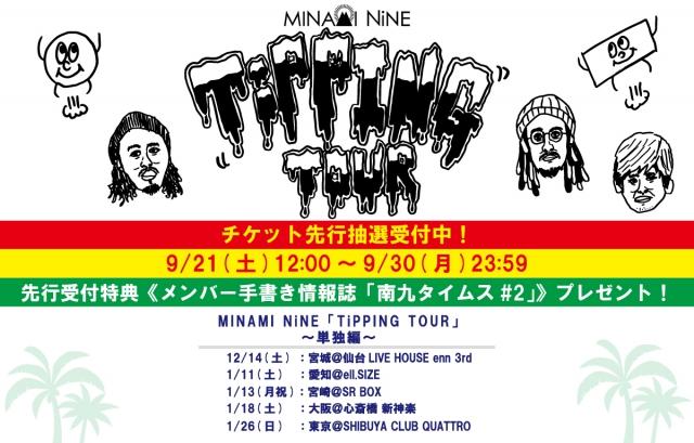 ワンマンツアー「TiPPING TOUR」~単独編~チケット先行抽選受付スタート!