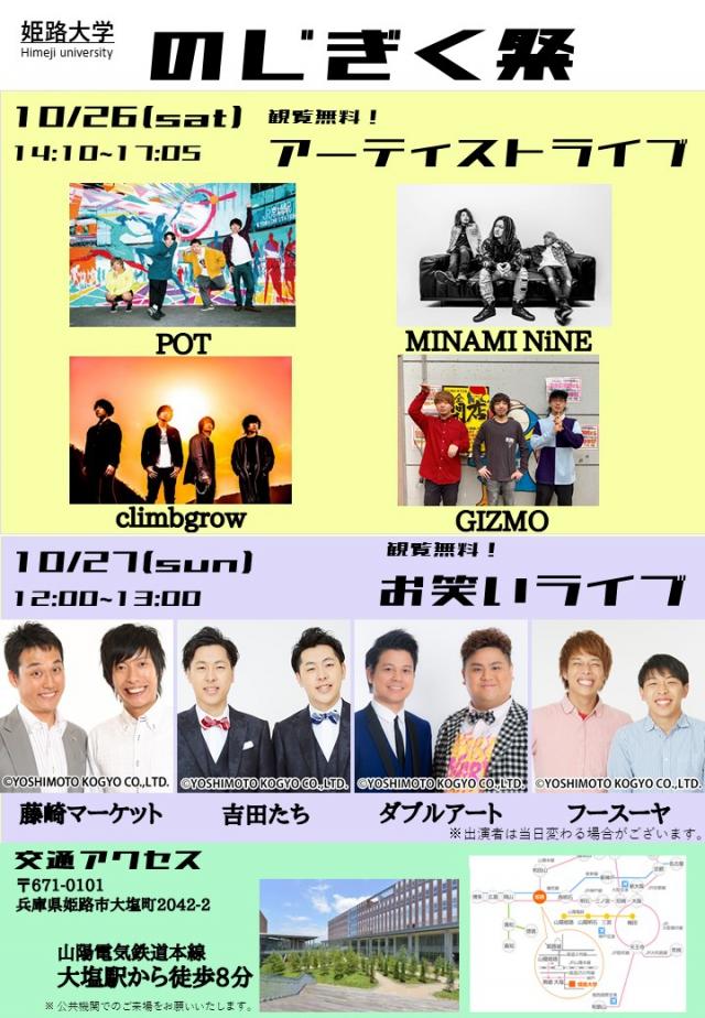 【ライブ】10/26(土)姫路大学「のじぎく祭」