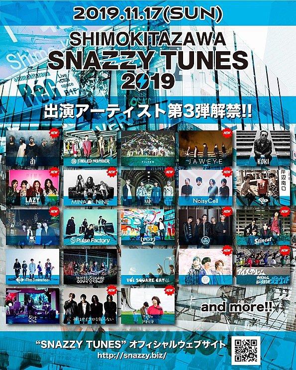 【ライブ】11/17(日)SHIMOKITAZAWA SNAZZY TUNES 2019