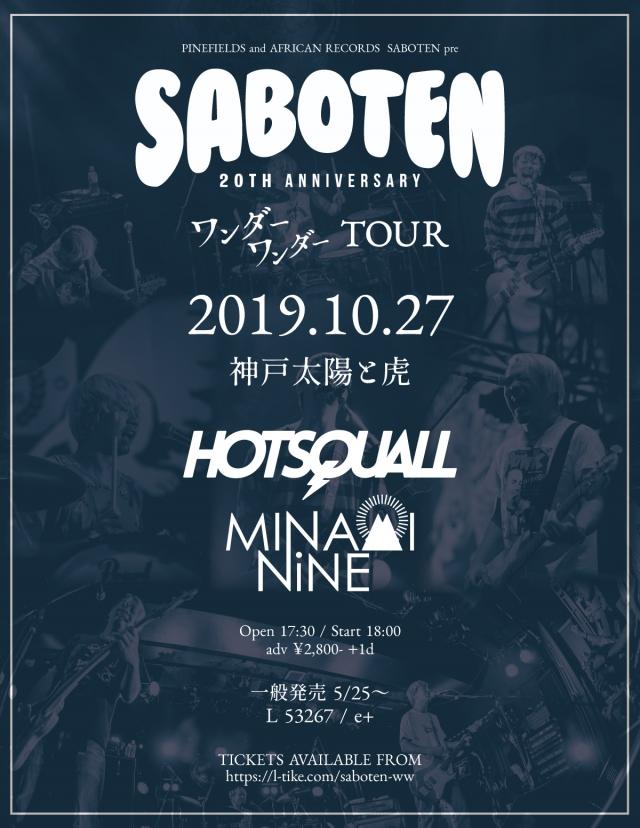 【ライブ】10/27(日)SABOTEN「ワンダーワンダー」TOUR-ワンダーフェニックスKOBE-
