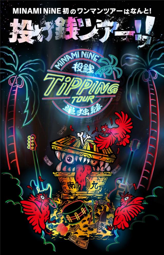 TiPPING TOUR特設ページオープン&一般申込受付スタート!