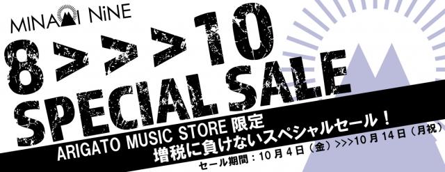 ARIGATO MUSIC STORE限定【8>>>10SPECIAL SALE】開催!