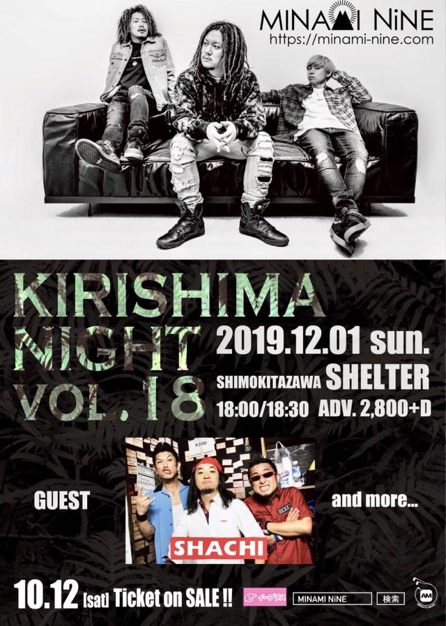 【ライブ】KIRISHIMA NIGHT vol.18開催決定!