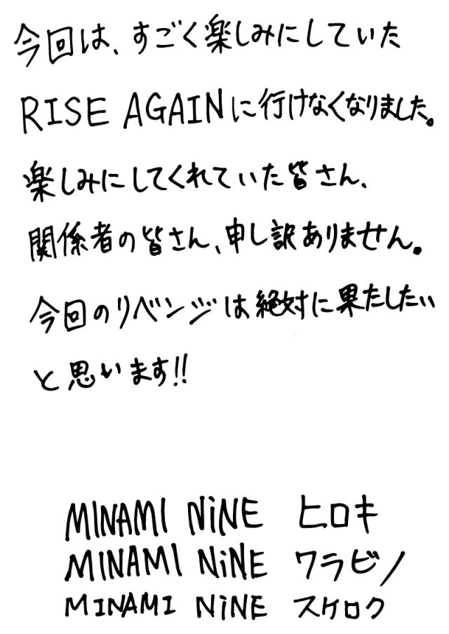 10/13(日)RISE AGAINE出演キャンセルのお知らせ