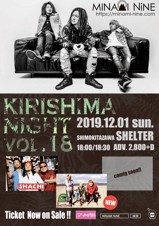 「KIRISHIMA NIGHT vol.18」追加出演者解禁!