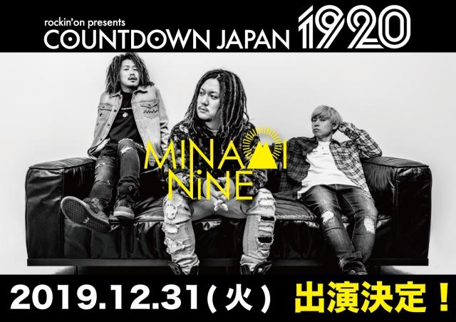 12/31 (火)COUNTDOWN JAPAN 19/20出演決定!