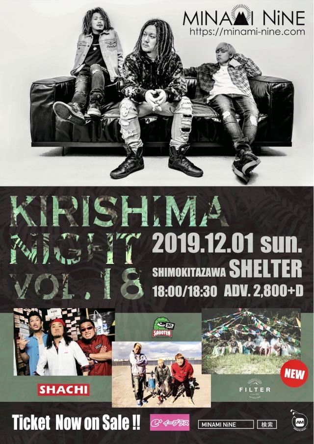 「KIRISHIMA NIGHT vol.18」追加出演者(最終)解禁!