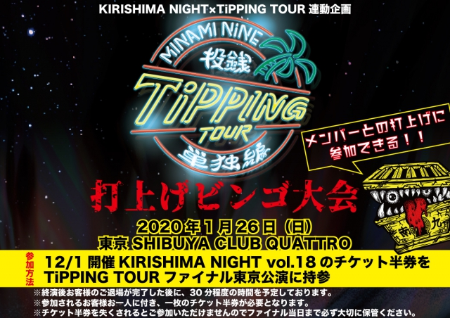 【KIRISHIMA NIGHT×TiPPING TOUR連動企画】詳細解禁!