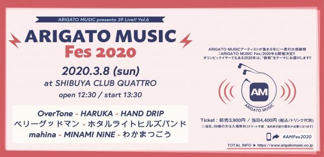 ARIGATO MUSIC Fes 2020出演決定!