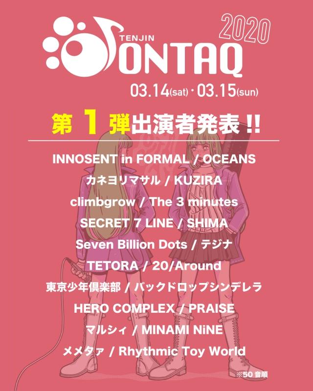 【ライブ】TENJIN ONTAQ 2020出演決定!