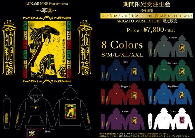 Premium series〜写楽〜Hoodie受注販売開始!
