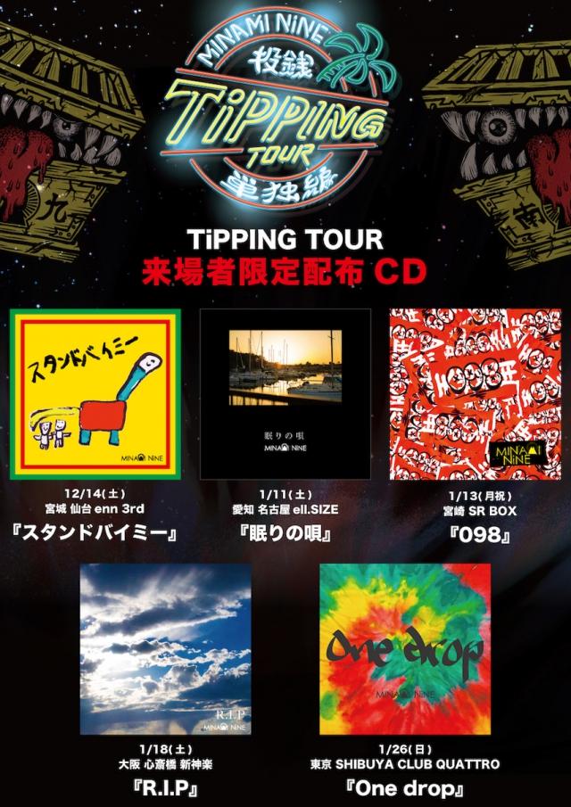 TiPPING TOUR〜単独編〜 来場者特典CD詳細解禁!