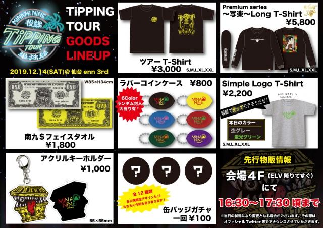 TiPPING TOUR〜単独編〜 グッズ解禁!&12/14仙台公演先行物販情報