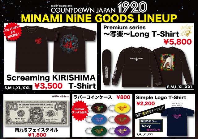 COUNTDOWN JAPAN 19/20グッズラインナップ情報