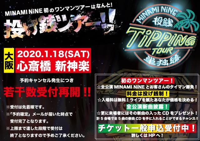 TiPPING TOUR大阪公演、キャンセル分受付再開!※若干数