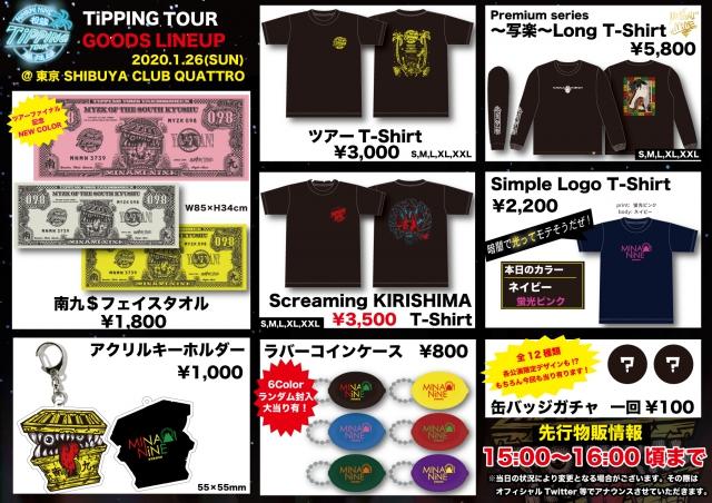 TiPPING TOUR〜単独編〜東京公演【先行物販情報】
