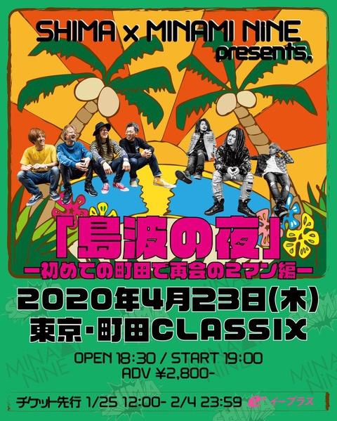 「島波の夜」初めての町田で再会の2マン編開催決定!