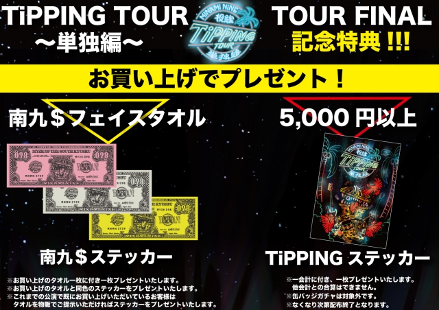 TiPPING TOURツアーファイナル記念物販特典情報!