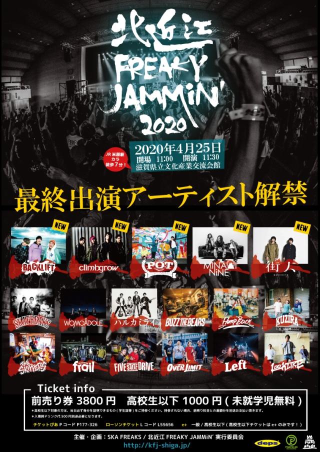 【ライブ】4/25(土)北近江FREAKY JAMMiN' 2020