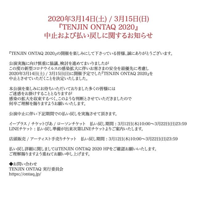 3/14 (土)TENIJIN ONTAQ 2020開催中止のお知らせ