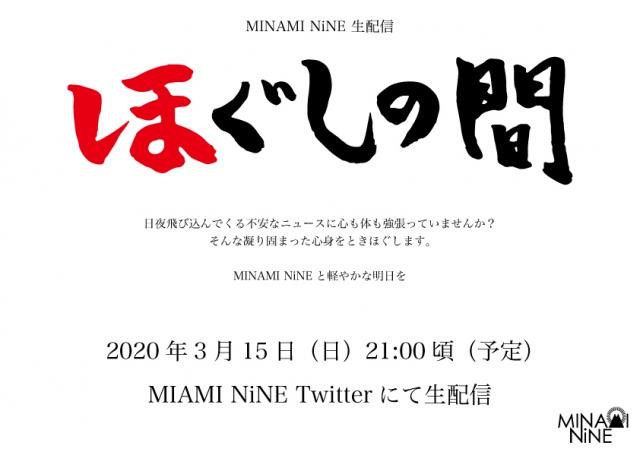 3/15(日)「ほぐしの間」生配信決定!