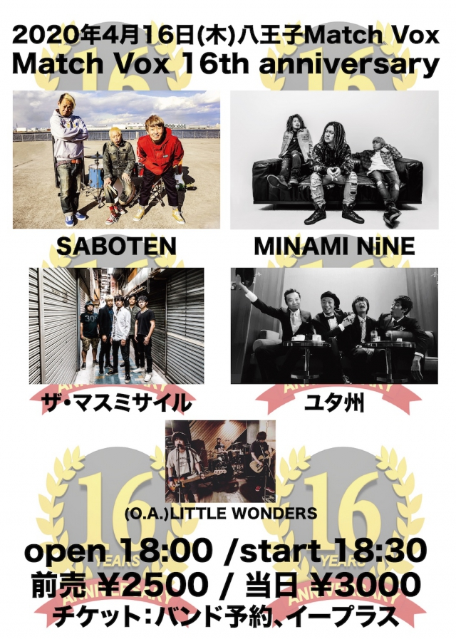 【ライブ】4/16 Match Vox 16th anniversary出演決定!