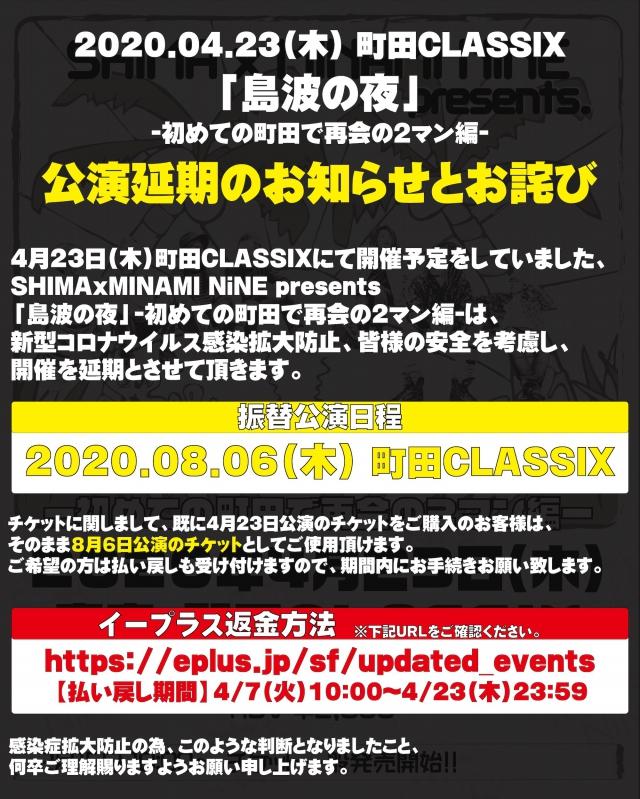 4月23日「島波の夜」延期のお知らせ