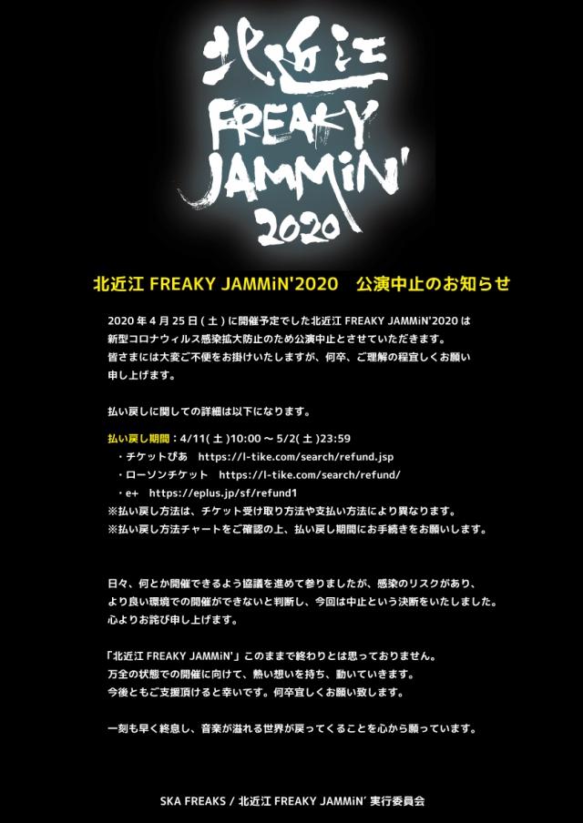 4/25北近江FREAKY JAMMiN'2020開催中止のお知らせ