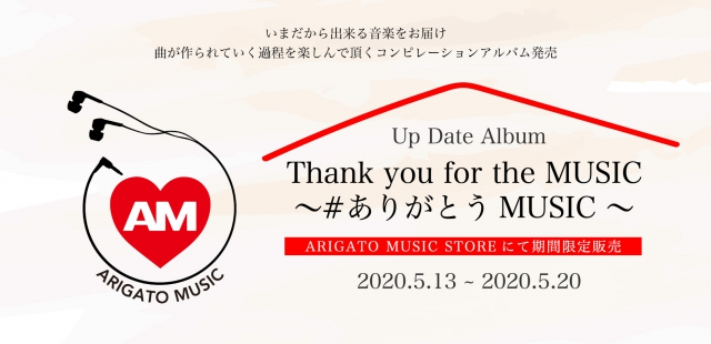 Up Date Album「 Thank you for the Music #ありがとうMUSIC 」参加決定!