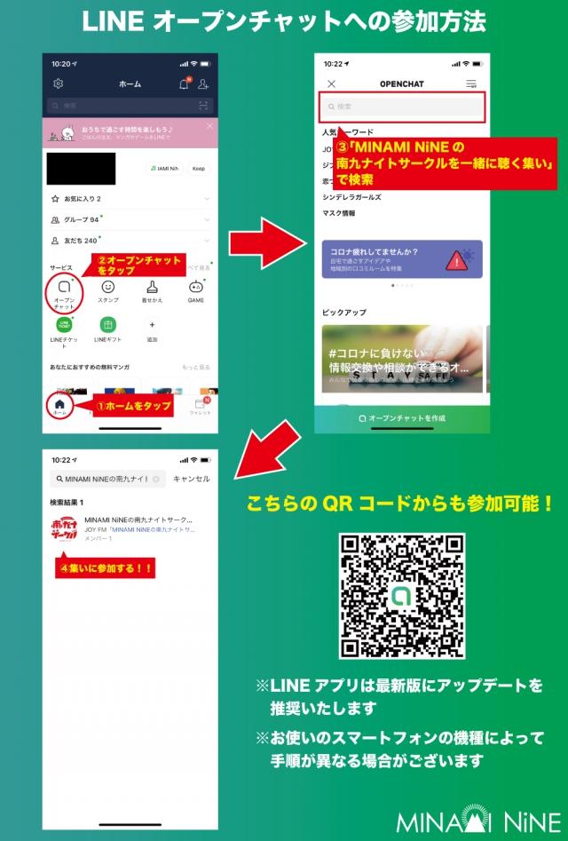 LINE OpenChatで「MINAMI NiNEの南九ナイトサークル」を一緒に聴こう!第3夜