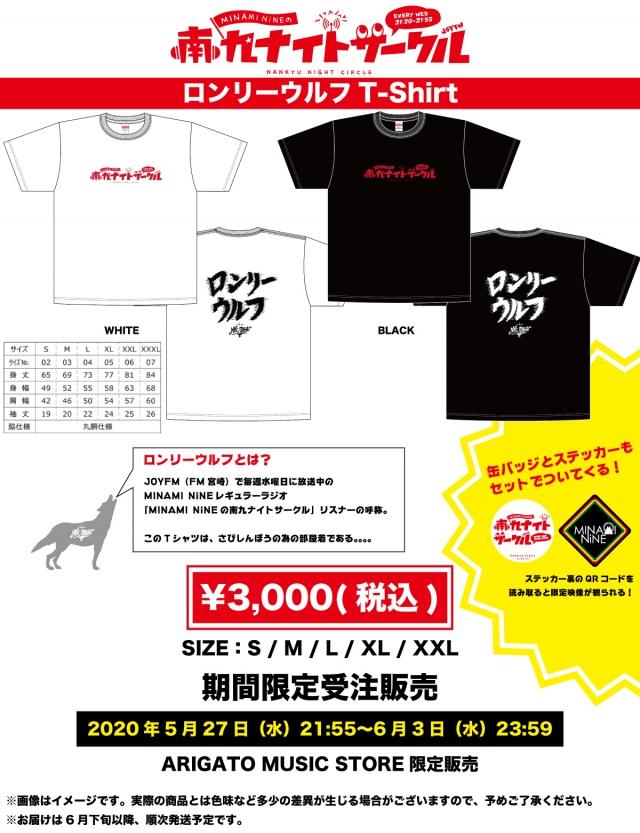 MINAMI NiNEの南九ナイトサークル「ロンリーウルフT-Shirt」受注販売決定!
