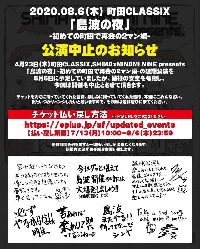 8/6 「島波の夜」公演中止のお知らせ