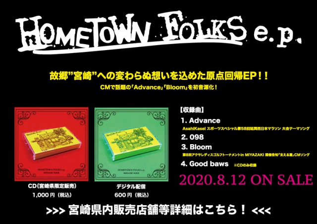 NEW EP『HOMETOWN FOLKS e.p.』