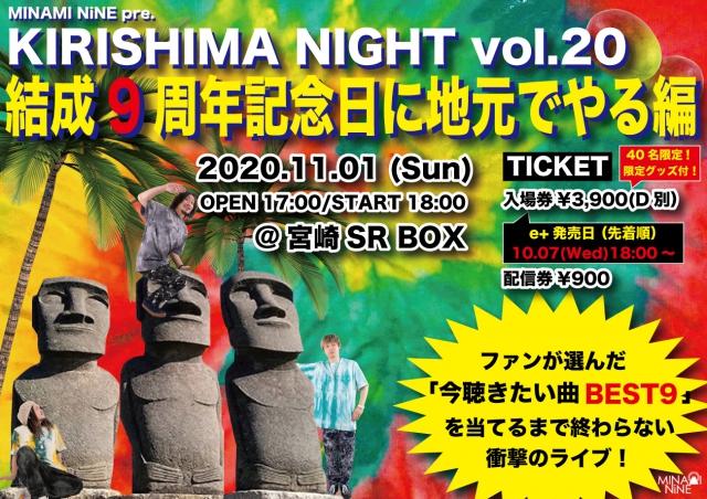 結成9周年記念日にKIRISHIMA NIGHT vol.20開催決定!!
