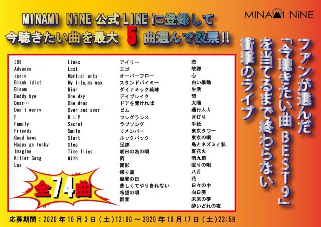 「今聴きたい曲BEST9」楽曲リスト