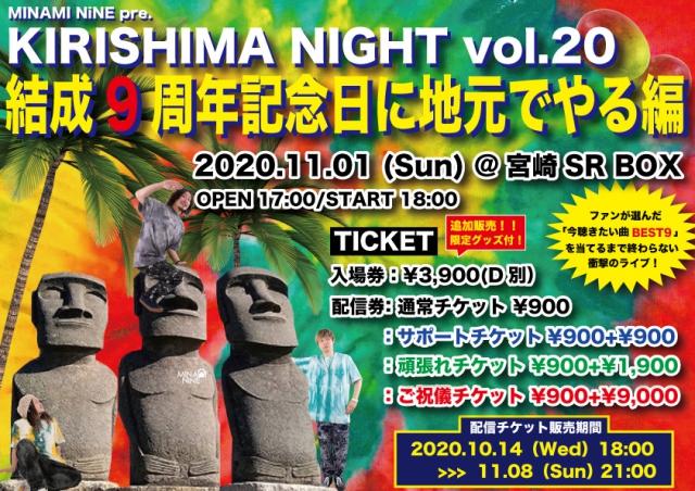 KIRISHIMA NIGHT vol.20 配信チケット&入場チケット追加販売情報!