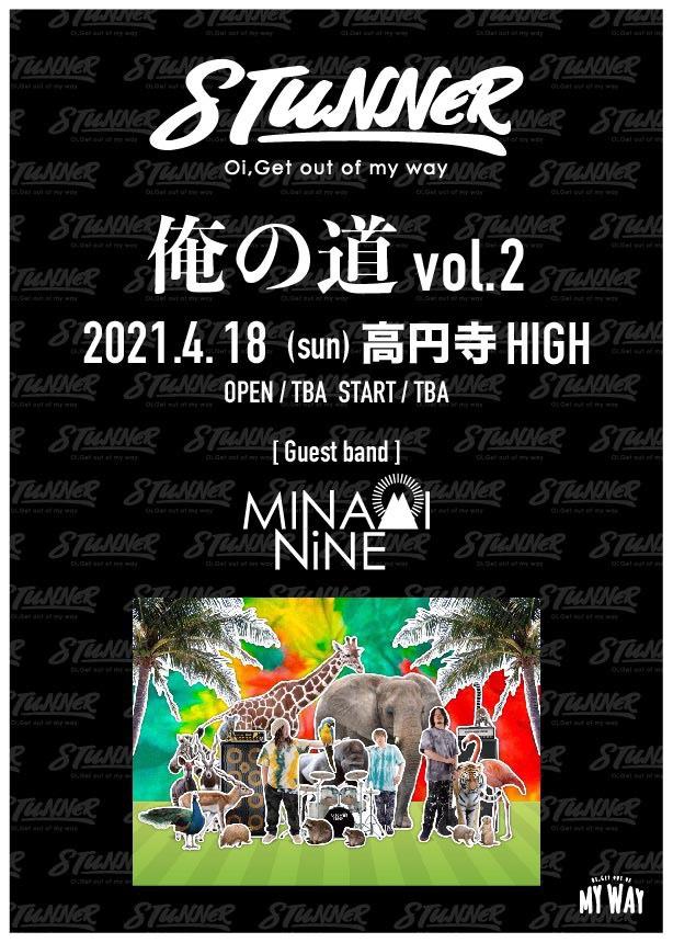 ※延期【ライブ】1/23(土)STUNNER「俺の道 vol.2」高円寺HIGH