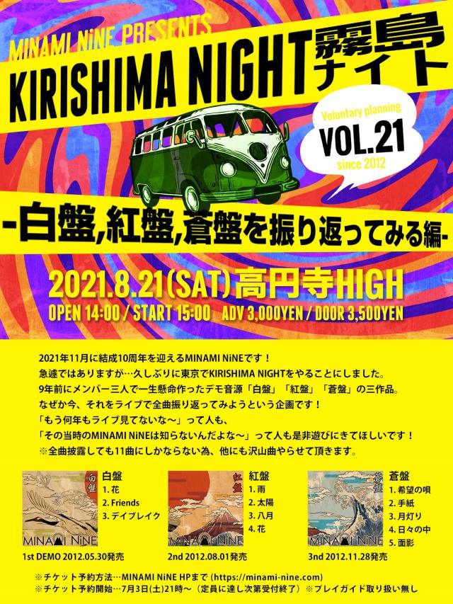 8月21日(土)KIRISHIMA NIGHT vol.21 チケット完売のお知らせ
