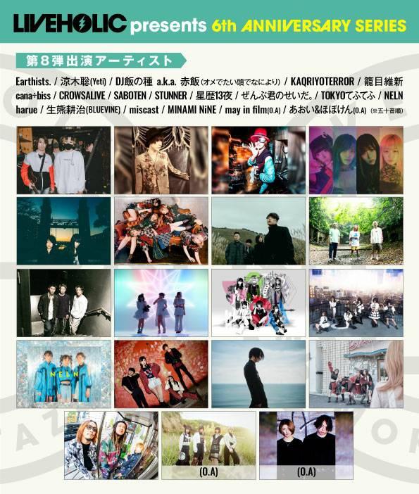 """9月3日(金) """"LIVEHOLIC 6th Anniversary series ~唄夏(うたげ)~""""出演"""