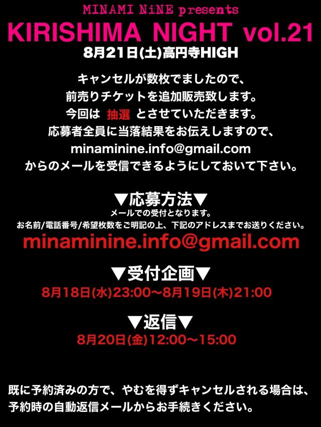 8月21日(土)KIRISHIMA NIGHT vol.21のチケット追加受付について