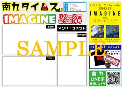 南九タイムスvol.1~IMAGINEリリース記念創刊号~サンプル画像はこちら!