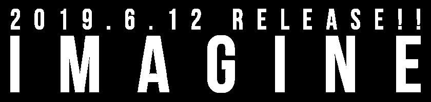 """2019.6.12 RELEASE「IMAGINE」"