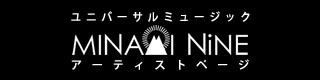 ユニバーサルミュージック MINAMINiNE アーティストページ