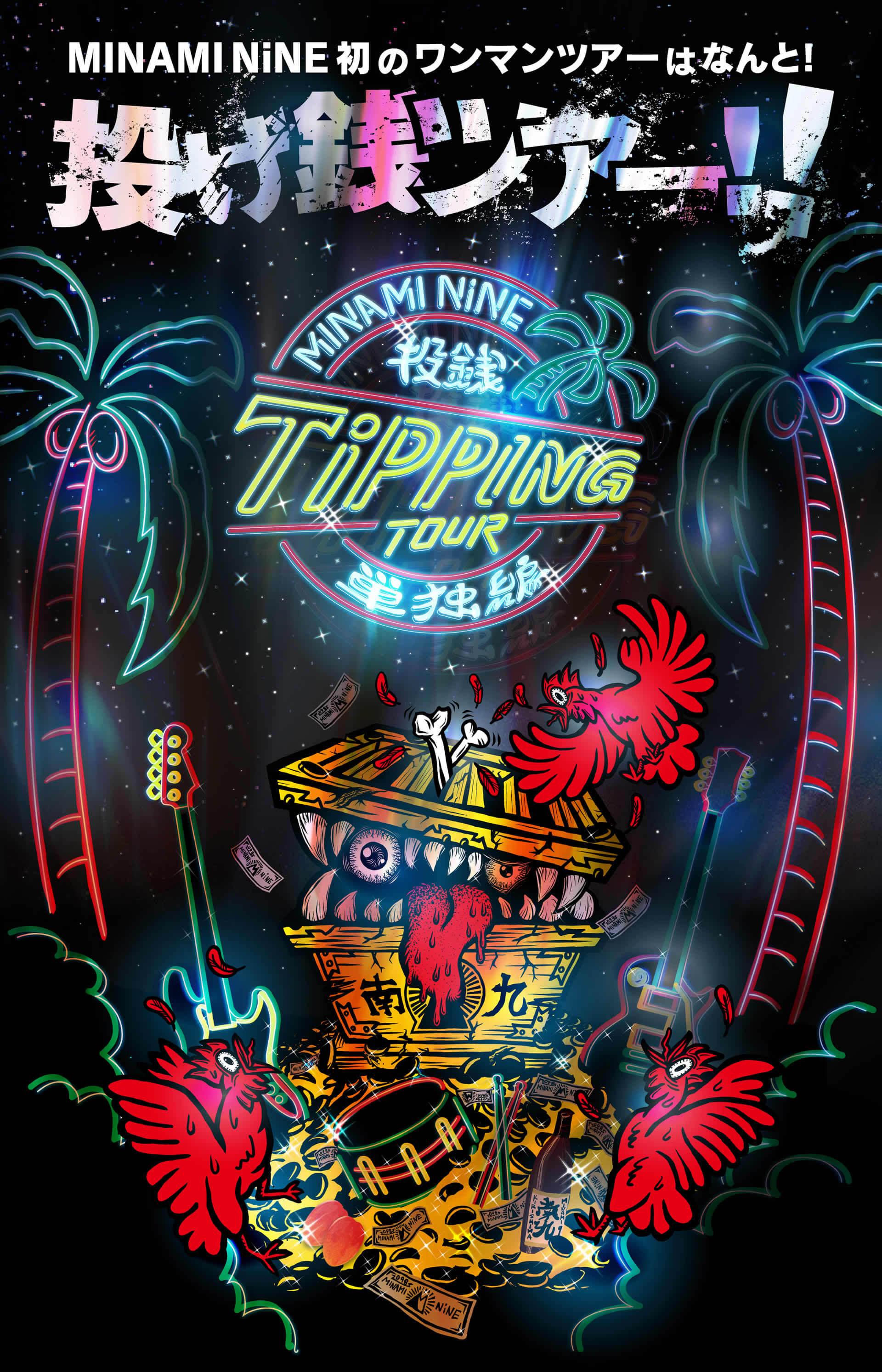 MINAMI NiNE「TiPPING TOUR」~単独編~
